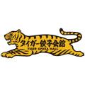 タイガー餃子会舘