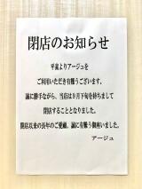 ○閉店のお知らせ○