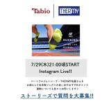 Instagram Liveします!!