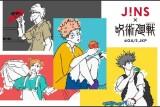【JINS×呪術廻戦】予約販売について😎