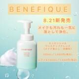 8.21 新発売 ベネフィークエッセンシャルシリーズ♡