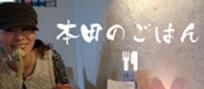 本田のごはん