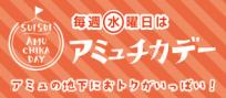【7月】アミュチカデー