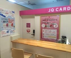 JQ CARD カウンター(イオン)