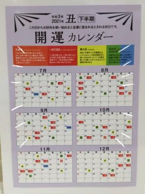 下半期開運カレンダー
