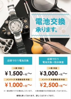【鹿児島中央駅チカ】店頭電池交換受付中!
