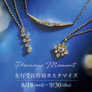2021 Autumn Collection 8/18発売開始
