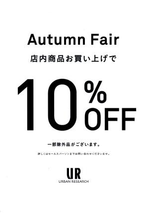 ~Autumn Fair~ 店内商品お買上げで10%OFFを開催♪