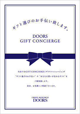 「DOORS GIFT CONCIERGE」が素敵なギフトをご案内致します。