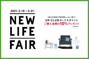 NEW LIFE FAIR 2021 開催