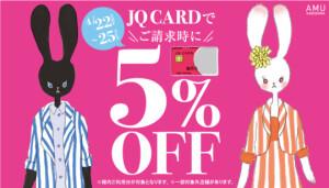 ☆ JQカードで5%OFF ☆