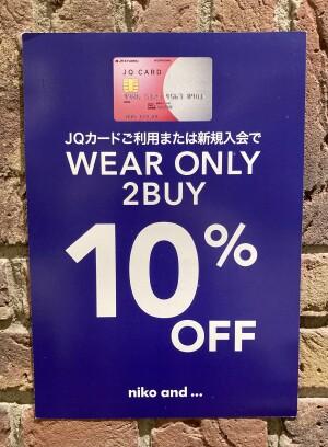 《2BUY10%OFF》&《JQカードで5%OFF》