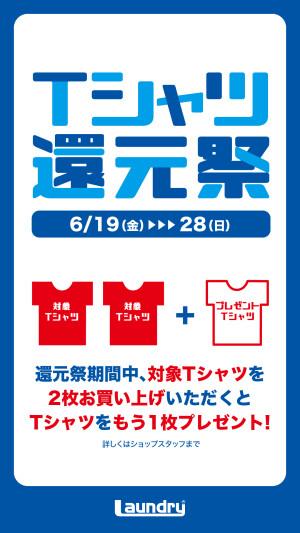 T シャツ還元祭&2,000円分のポイントゲット⁉
