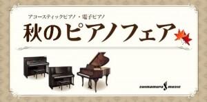 秋のピアノフェア開催中!