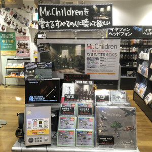 Mr.Children20枚目のアルバム発売!