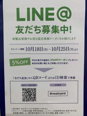 LINEで5%OFF☆