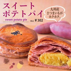 9月の新商品「スイートポテトパイ」