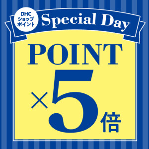 毎月第4日曜日スペシャル5倍DAY!