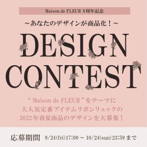 8周年記念!デザインコンテスト