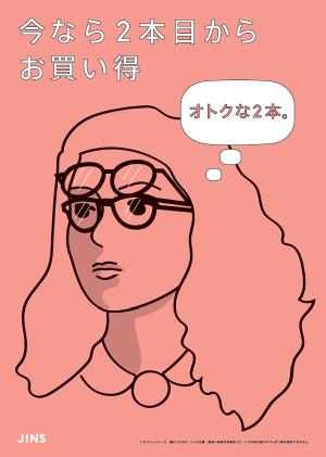 〇8/16迄!まとめ買いキャンペーン実施中♪〇