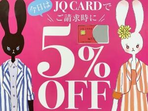 JQカード5%OFF!!!