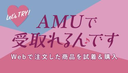AMUで受け取れるん♪です
