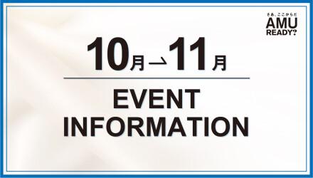 10ー11月 EVENT INFORMATION