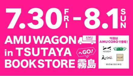 AMU WAGON in TSUTAYA BOOK STORE 霧島