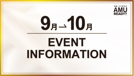 9月→10月 EVENT INFORMATION