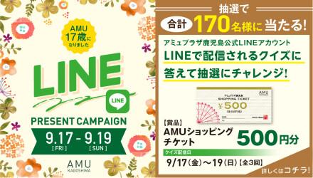 \AMU 17歳になりました/LINE プレゼントキャンペーン