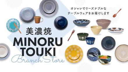 【期間限定SHOP】みのる陶器