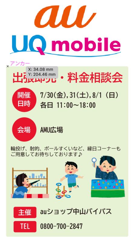 au・UQモバイル 出張即売・料金相談会