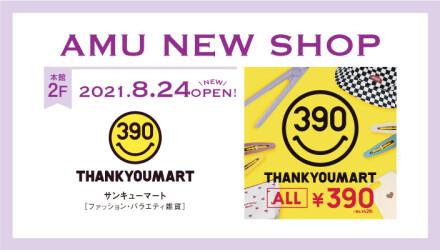 【NEW OPEN!】サンキューマート