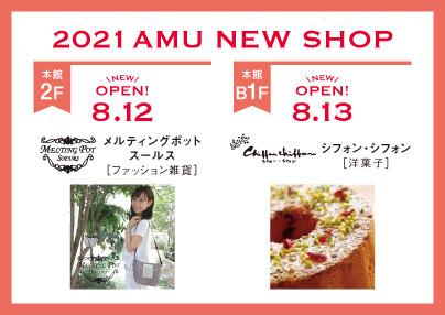 【NEW OPEN!】シフォン・シフォン