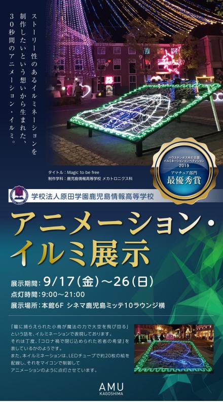 学校法人原田学園鹿児島情報高等学校 アニメーション・イルミ展示