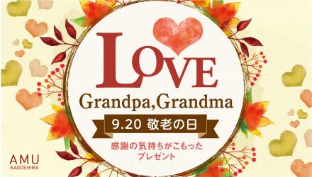 敬老の日-Love grandpa grandma-