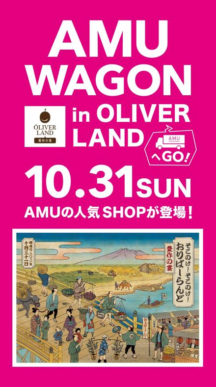 AMU WAGON in OLIVER LAND