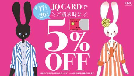 【開催中】JQ CARD館内ご利用でご請求時に5%OFF!