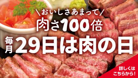 おいしさあまって肉さ100倍!29日は肉の日