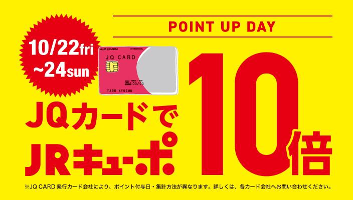 POINT UP DAY!JQカードでJRキューポ10倍