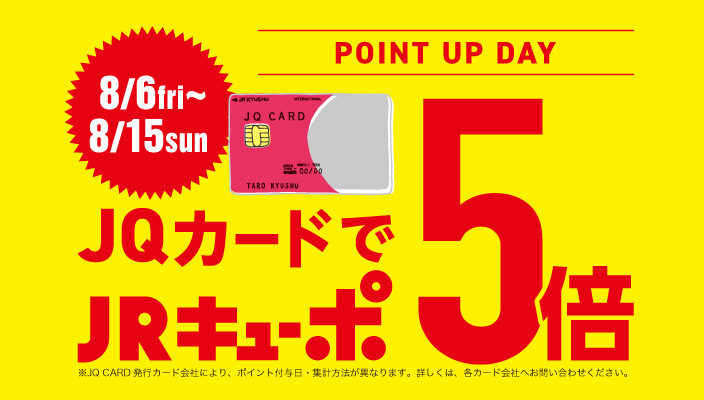 POINT UP DAY!JQカードでJRキューポ5倍