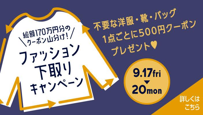 \総額170万円分のクーポン山分け/ファッション下取りキャンペーン!