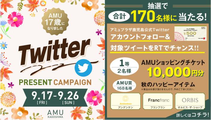 \AMU 17歳になりました/ Twitter PRESENT CAMPAIGN💛